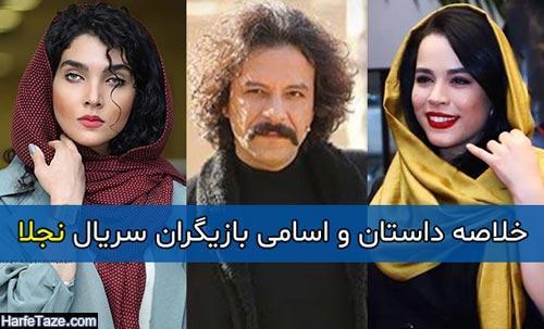 خلاصه داستان و اسامی بازیگران سریال نجلا