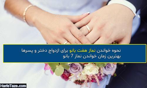 نحوه خواندن نماز هفت بانو برای ازدواج دختر و پسرها+ بهترین زمان خواندن نماز 7 بانو