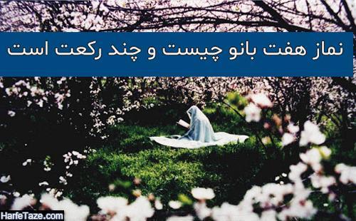 نماز هفت بانو برای بخت گشایی و ازدواج دختر و پسرها