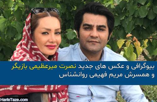 عکس جدید و بیوگرافی نصرت میرعظیمی بازیگر و همسرش مریم فهیمی روانشناس + فیلم شناسی