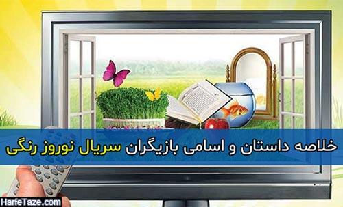 خلاصه داستان و اسامی بازیگران سریال نوروز رنگی