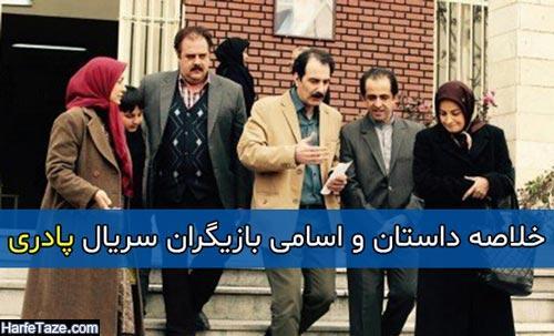 خلاصه داستان و اسامی بازیگران سریال پادری