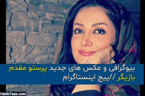پرستو مقدم بازیگر   بیوگرافی و عکس های جدید پرستو مقدم و همسرش + فیلم شناسی