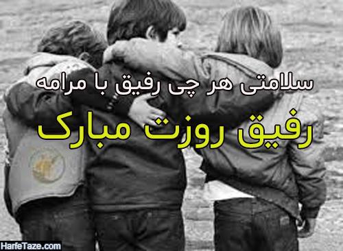 عکس و متن تبریک روز جهانی دوستی + متن و عکس تبریک روز جهانی دوست و رفیق