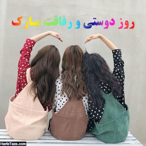عکس نوشته و پیامک جدید درباره دوستی