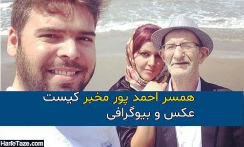 همسر احمد پور مخبر کیست و ماجرای باجناقی با عباس قادری + دختر و پسرش