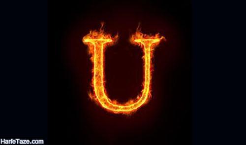 لوگوی حرف انگلیسی U