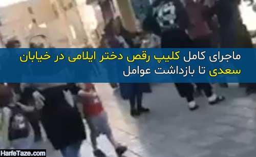 ماجرای کامل کلیپ رقص دختر ایلامی در خیابان سعدی تا علت بازداشت