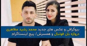 بیوگرافی و عکس های جدید محمد رشید مظاهری دروازه بان