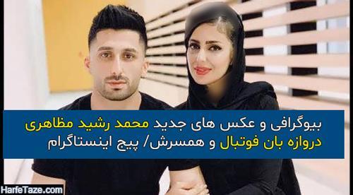 محمد رشید مظاهری دروازه بان | عکس و بیوگرافی رشید مظاهری و همسرش + افتخارات