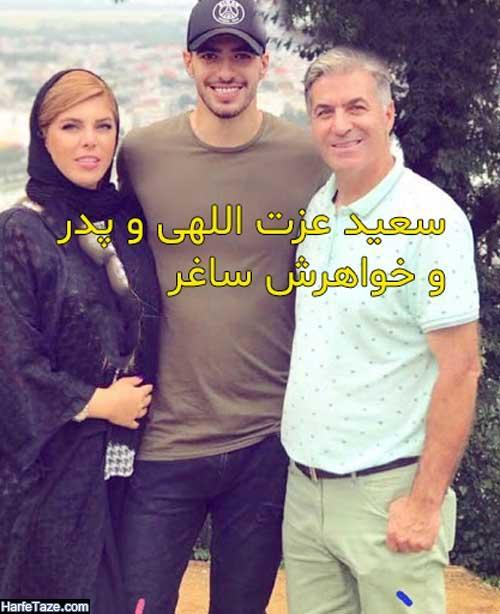 تصاویر خانوادگی جدید سعیدعزت الهی