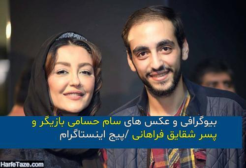 عکس و بیوگرافی سام حسامی بازیگر و همسرش + پسر شقایق فراهانی کیست
