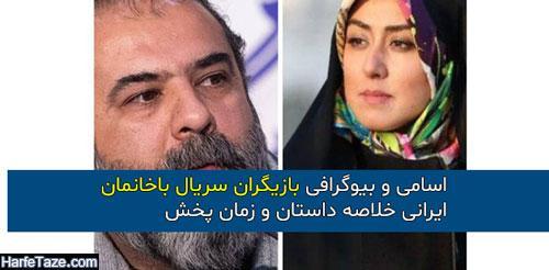 سریال با خانمان | اسامی و بیوگرافی بازیگران سریال باخانمان (ایرانی) + خلاصه داستان و زمان پخش