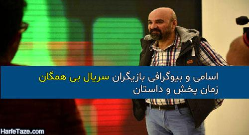 اسامی و بیوگرافی بازیگران سریال بی همگان + زمان پخش و داستان