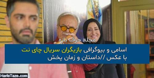 اسامی و بیوگرافی بازیگران سریال چای نت با عکس + داستان و زمان پخش
