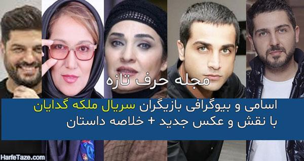 اسامی و بیوگرافی بازیگران سریال ملکه گدایان با نقش و عکس جدید + خلاصه داستان