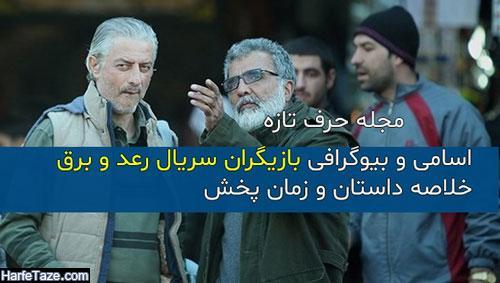اسامی و بیوگرافی بازیگران سریال رعد و برق + خلاصه داستان و زمان پخش