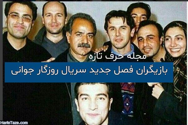 اسامی بازیگران و خلاصه داستان فصل جدید سریال روزگار جوانی + زمان پخش روزگار جوانی 3
