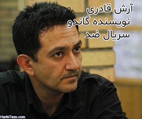 آرش قادری نویسنده سریال ضد