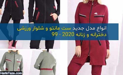 انواع مدل جدید ست مانتو و شلوار ورزشی دخترانه و زنانه 2020 - 99