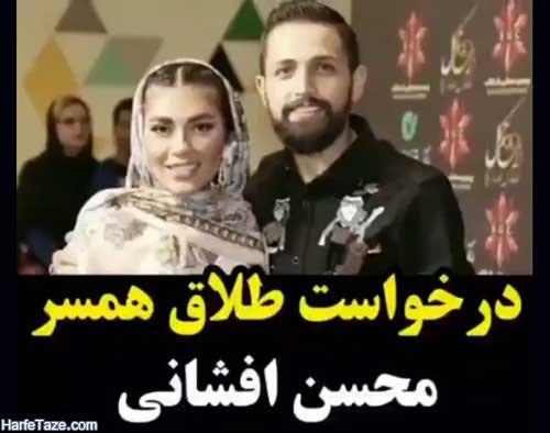 شکایت سویل خیابانی از محسن افشانی,طلاق همسر محسن افشانی
