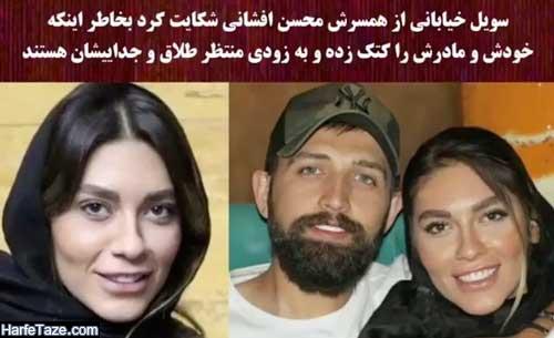 علت شکایت و طلاق سویل خیابانی همسر محسن افشانی چیست + جزئیات کامل