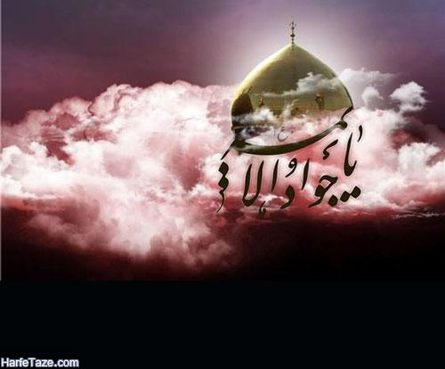 پیام شهادت امام محمدتقی جوادالائمه