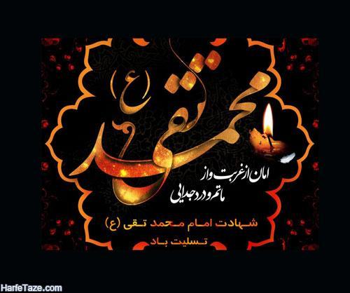 عکس نوشته یا امام جواد ادرکنی