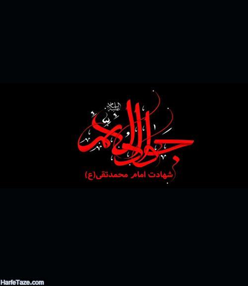 متن زیبا درباره شهادت امام محمدتقی