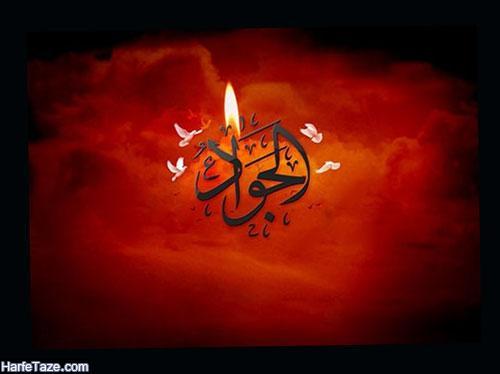 عکس نوشته جدید درباره امام جواد