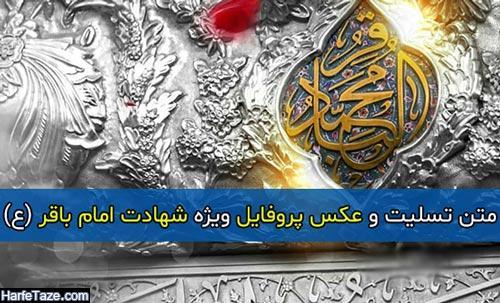 متن تسلیت و عکس پروفایل ویژه شهادت امام باقر (ع) 99