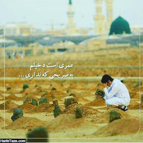 عکس نوشته شهادت امام باقر