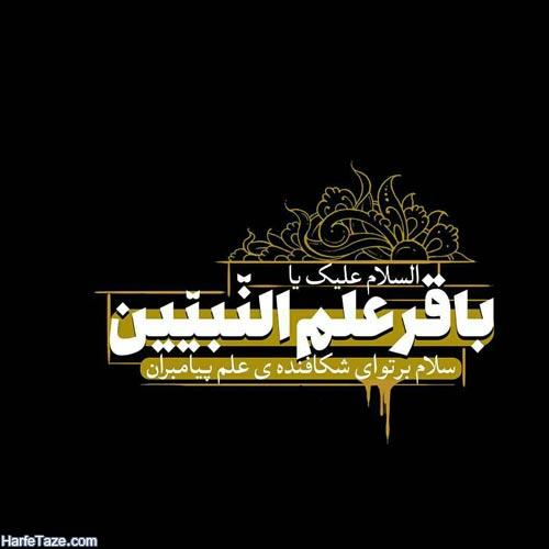 عکس پروفایل شهادت امام باقر