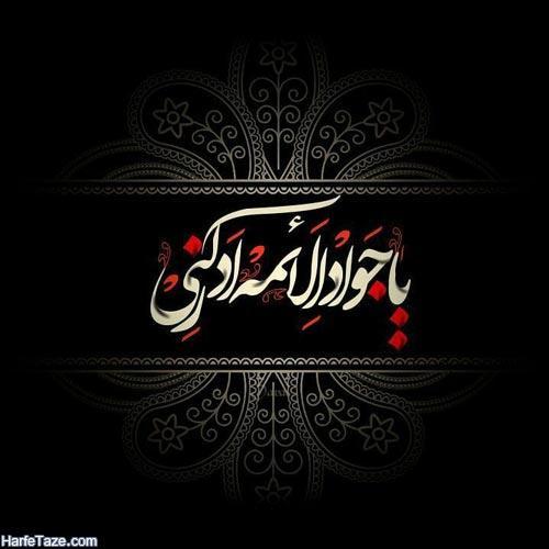عکس پروفایل شهادت امام جواد 99