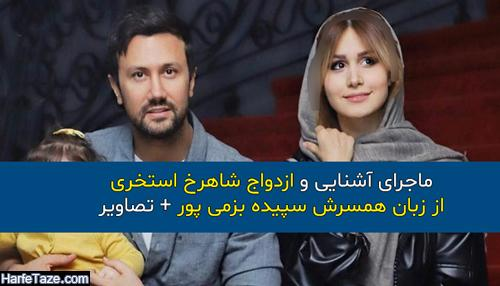 ماجرای آشنایی تا ازدواج شاهرخ استخری با همسرش سپیده بزمی پور + تصاویر جدید