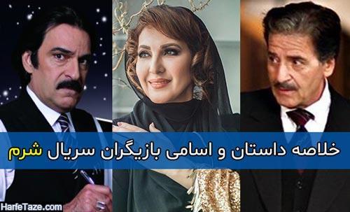 خلاصه داستان و اسامی بازیگران سریال شرم