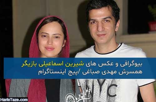 بیوگرافی و عکس های شیرین اسماعیلی بازیگر و همسرش مهدی صباغی + فیلم شناسی