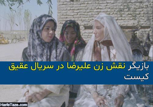 اسم واقعی بازیگر نقش سوسن زن علیرضا در سریال عقیق