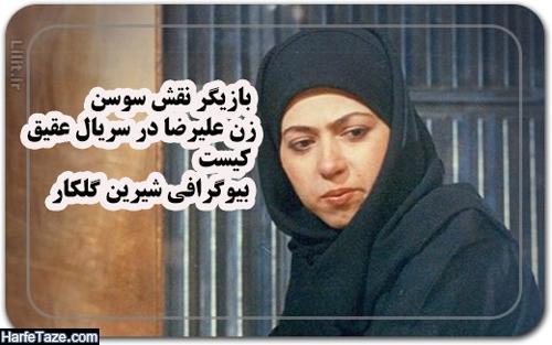 عکسهای جدید بازیگر نقش سوسن زن علیرضا در عقیق 68