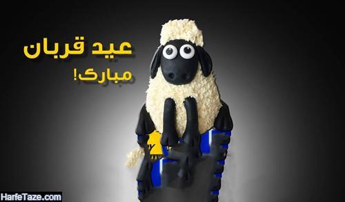 عکس نوشته خنده دار و طنز عید قربان