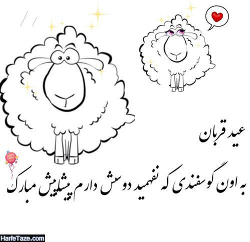 تبریک طنز عید قربان 99   جدیدترین اس ام اس و پیامک های طنز عید قربان ویژه 99