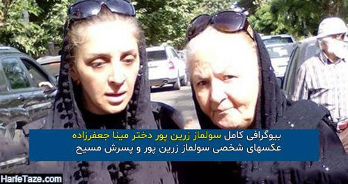 بیوگرافی کامل سولماز زرین پور دختر مینا جعفرزاده+ عکس جدید سولماز زرین پور