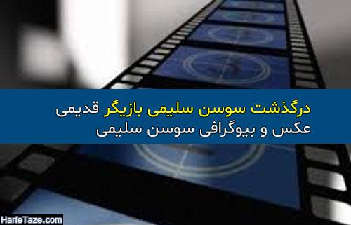 عکس سوسن سلیمی بازیگر | بیوگرافی و درگذشت سوسن سلیمی + علت مرگ