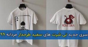 سری جدید تی شرت های سفید طرحدار مردانه ۹۹