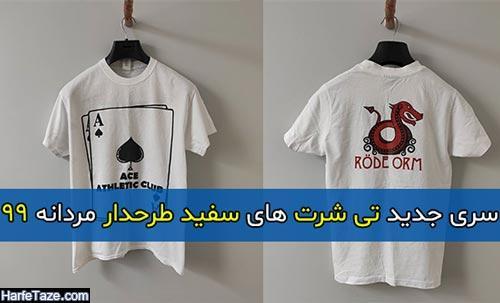 سری جدید تی شرت های سفید طرحدار مردانه 99