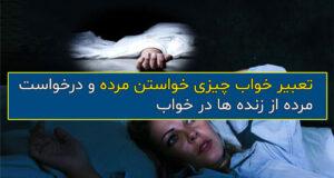 تعبیر خواب چیزی خواستن مرده و درخواست مرده از زنده ها در خواب