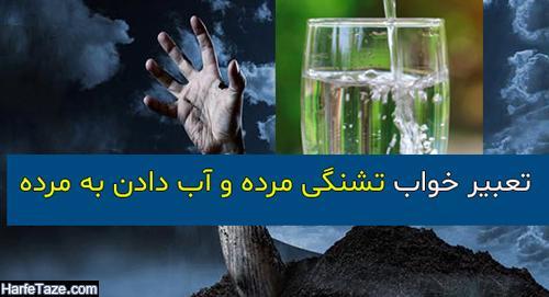 تعبیر خواب آب دادن به مرده و آب خواستن مرده + تعبیر خواب تشنگی مرده