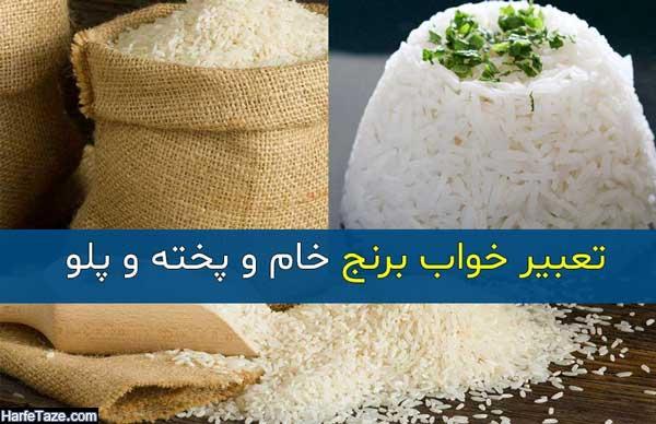 تعبیر خواب برنج و پلو | تعبیر دیدن برنج خام و پخته و پلو در خواب از چند دیدگاه