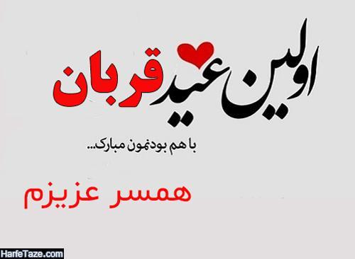 عيد سعيد قربان مبارك متن تبریک عید قربان ۹۹