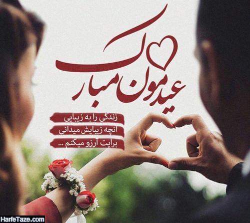 متن زیبای تبریک عید قربان به همسر